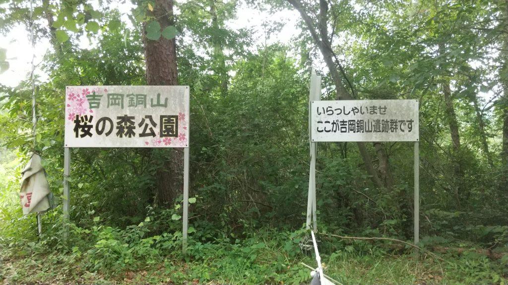 吉岡銅山跡 入口